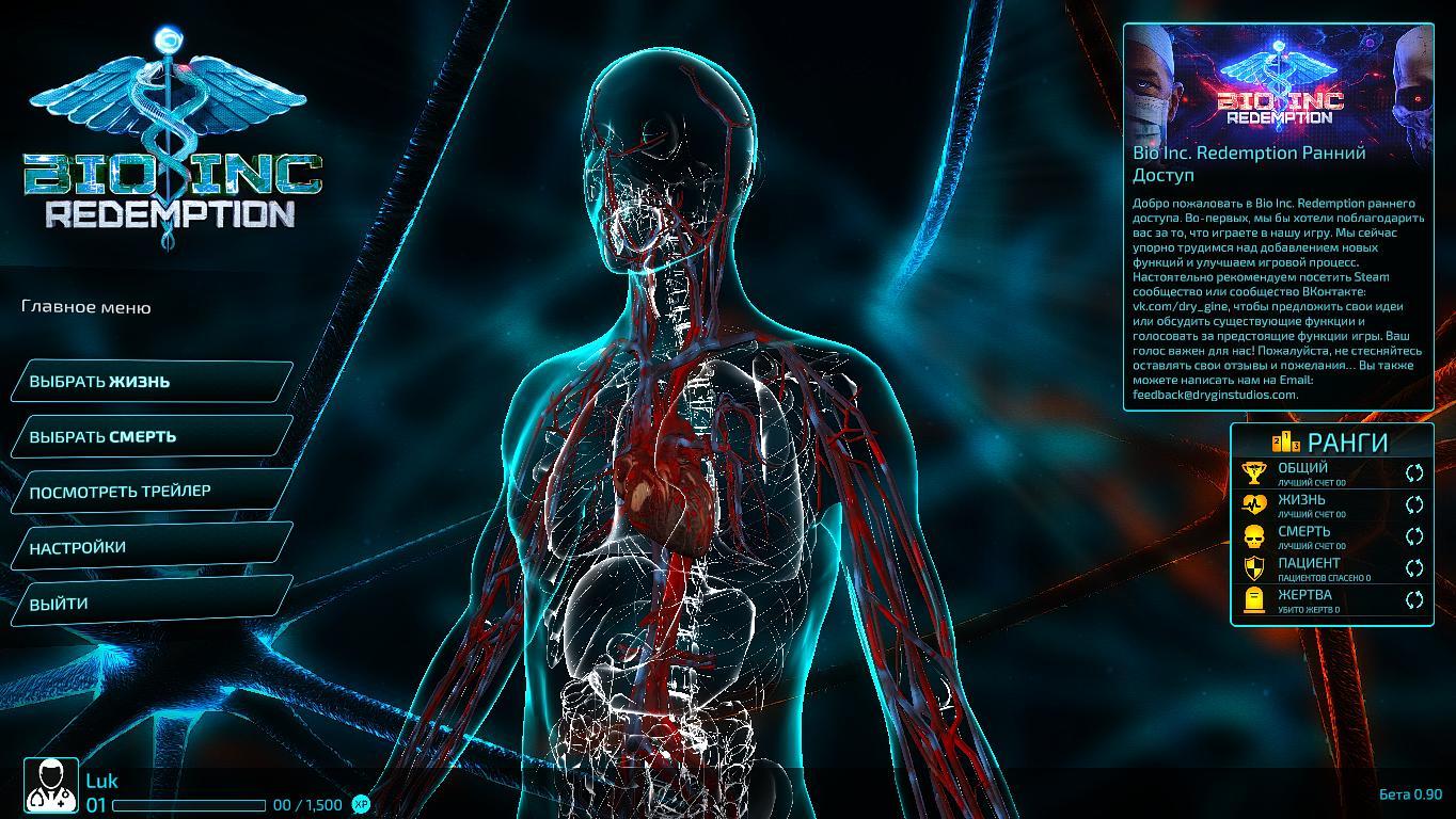 Bio Inc Redemption-HI2U Torrent Free Download