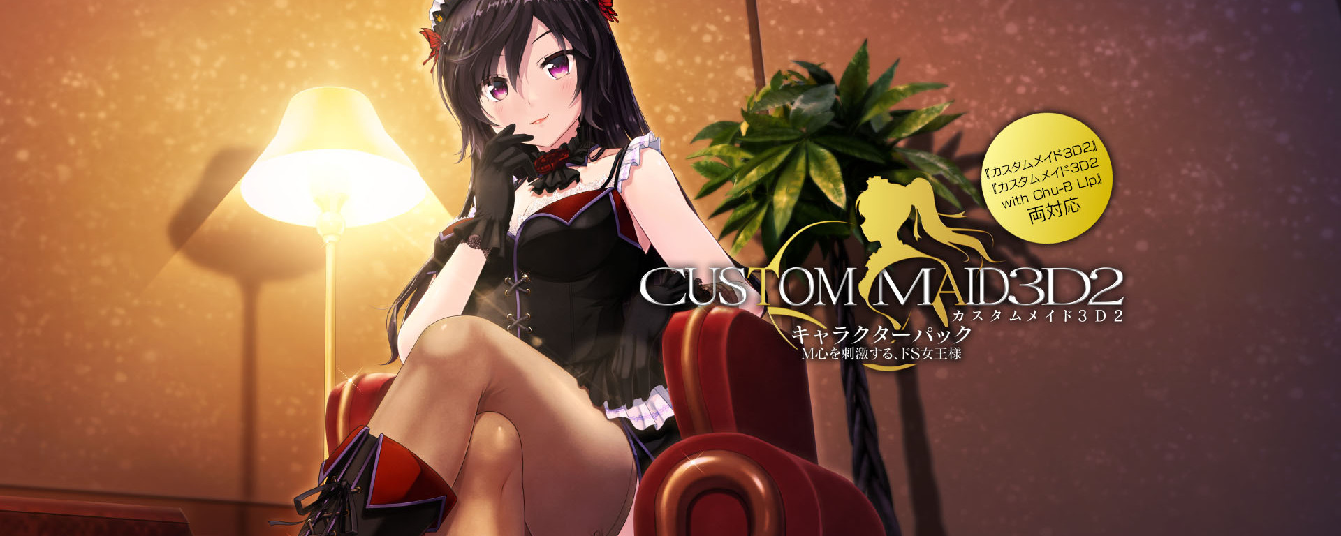Custom Maid 3D 2 Torrent Free Download